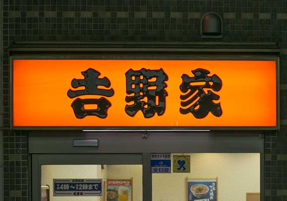 photo credit: Yoshinoya, deliver us from evil via photopin (license)