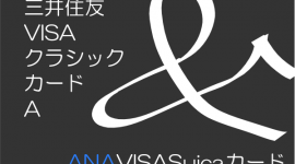 ANA VISA Suicaカード&三井住友VISAクラッシクカードAのクレカ組み合わせ