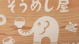 西尾市「ぞうめし屋」へランチ行ってきました。メニューが豊富!