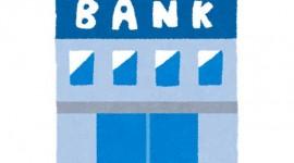 ネットバンキングの振込や入金でポイントやマイルを貯める方法
