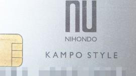 漢方スタイルカード1年半使って5万円のキャッシュバックに成功!