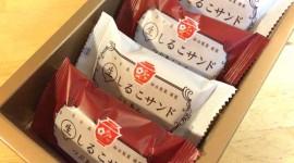 小牧の直営店限定「生しるこサンド」賞味期限短いけど美味い!