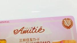 三井住友アミティエカードの審査通過は難しい?カードの到着期間は?