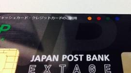 ゆうちょのクレジットカード(JPBANK EXTAGEカード)のメリットまとめ