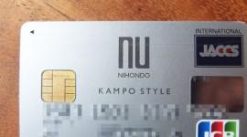 漢方スタイルクラブカードがどんなに優れたカードかこれ読めばわかる