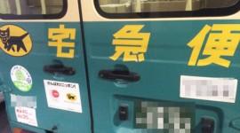 クロネコヤマトの配達ドライバーがトラックのネームプレートを忘れたらどうなる?