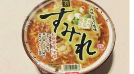 セブンゴールド味噌ラーメン「すみれ」がカップ麺の中で一番好き!